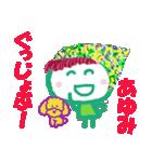 あゆみちゃんの名前スタンプ(個別スタンプ:08)