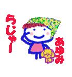 あゆみちゃんの名前スタンプ(個別スタンプ:09)