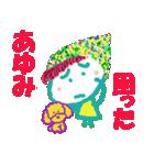 あゆみちゃんの名前スタンプ(個別スタンプ:10)
