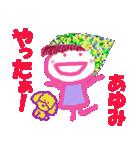 あゆみちゃんの名前スタンプ(個別スタンプ:12)