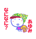 あゆみちゃんの名前スタンプ(個別スタンプ:13)