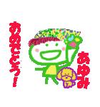 あゆみちゃんの名前スタンプ(個別スタンプ:14)