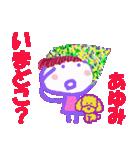 あゆみちゃんの名前スタンプ(個別スタンプ:17)