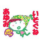 あゆみちゃんの名前スタンプ(個別スタンプ:20)