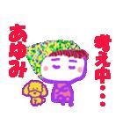 あゆみちゃんの名前スタンプ(個別スタンプ:21)