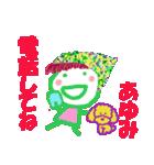 あゆみちゃんの名前スタンプ(個別スタンプ:22)