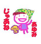 あゆみちゃんの名前スタンプ(個別スタンプ:24)