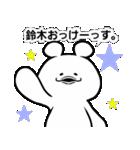 すずき鈴木スズキ(個別スタンプ:02)