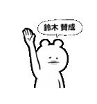 すずき鈴木スズキ(個別スタンプ:04)