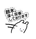 すずき鈴木スズキ(個別スタンプ:06)