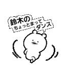 すずき鈴木スズキ(個別スタンプ:10)