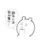 すずき鈴木スズキ(個別スタンプ:11)