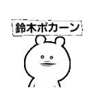 すずき鈴木スズキ(個別スタンプ:12)