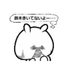 すずき鈴木スズキ(個別スタンプ:13)