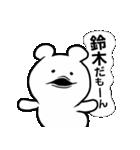 すずき鈴木スズキ(個別スタンプ:14)