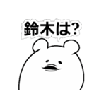 すずき鈴木スズキ(個別スタンプ:16)