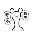 すずき鈴木スズキ(個別スタンプ:19)