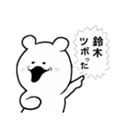 すずき鈴木スズキ(個別スタンプ:20)