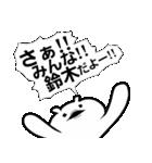 すずき鈴木スズキ(個別スタンプ:21)