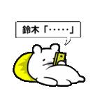 すずき鈴木スズキ(個別スタンプ:22)