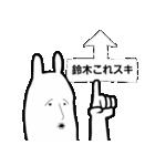 すずき鈴木スズキ(個別スタンプ:23)