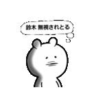 すずき鈴木スズキ(個別スタンプ:24)