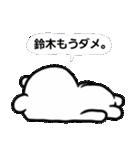 すずき鈴木スズキ(個別スタンプ:25)