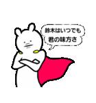 すずき鈴木スズキ(個別スタンプ:26)
