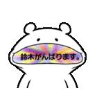すずき鈴木スズキ(個別スタンプ:29)