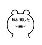 すずき鈴木スズキ(個別スタンプ:30)