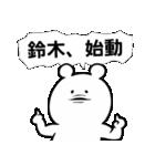 すずき鈴木スズキ(個別スタンプ:31)