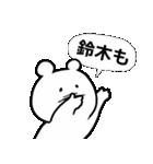 すずき鈴木スズキ(個別スタンプ:32)