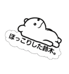 すずき鈴木スズキ(個別スタンプ:34)