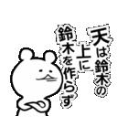すずき鈴木スズキ(個別スタンプ:35)