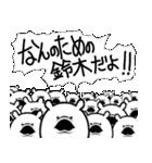 すずき鈴木スズキ(個別スタンプ:39)