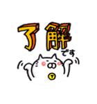 招きニャコ(日常会話)(個別スタンプ:04)