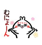 【まさちゃん】専用40個入♪名前スタンプ♪(個別スタンプ:08)