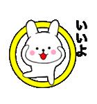 主婦が作ったデカ文字 使えるウサギ04(個別スタンプ:08)