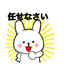 主婦が作ったデカ文字 使えるウサギ04(個別スタンプ:09)