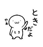 【とき】専用★名前スタンプ(個別スタンプ:02)