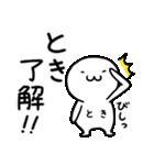 【とき】専用★名前スタンプ(個別スタンプ:03)