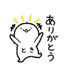 【とき】専用★名前スタンプ(個別スタンプ:06)