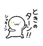【とき】専用★名前スタンプ(個別スタンプ:09)