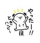 【とき】専用★名前スタンプ(個別スタンプ:10)