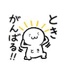 【とき】専用★名前スタンプ(個別スタンプ:11)