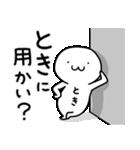 【とき】専用★名前スタンプ(個別スタンプ:13)