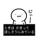 【とき】専用★名前スタンプ(個別スタンプ:17)