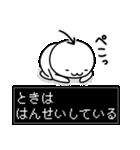 【とき】専用★名前スタンプ(個別スタンプ:18)