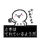 【とき】専用★名前スタンプ(個別スタンプ:20)