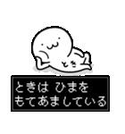 【とき】専用★名前スタンプ(個別スタンプ:21)